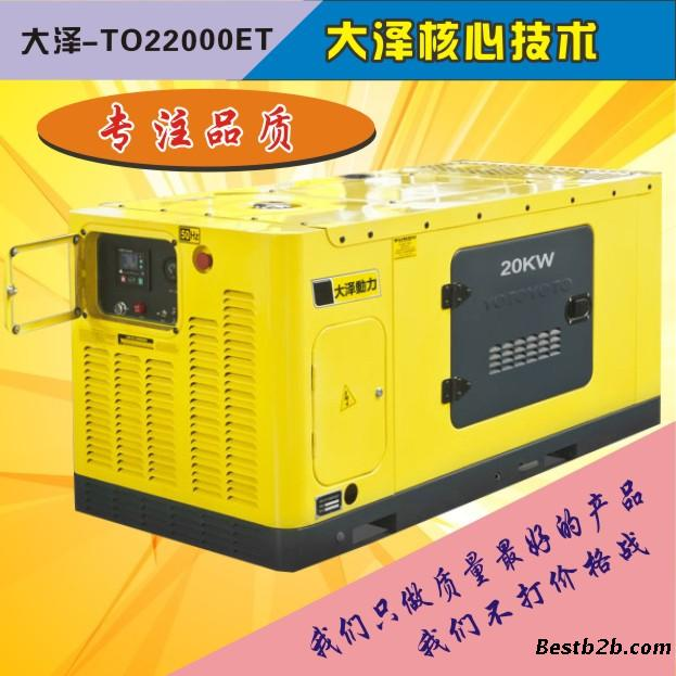 20kw柴油发电机报价