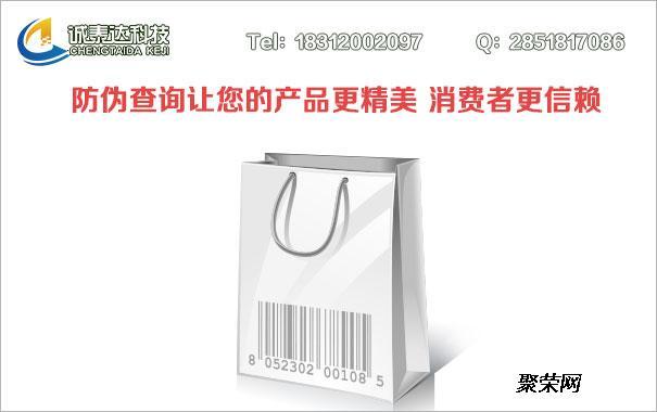 广州二维码防伪码用途及其特点