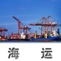 電鍍液體海運貨物運輸條件鑒定書辦理