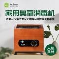 綠安潔空氣凈化消毒機多功能負離子臭氧機