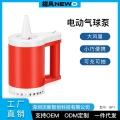 握風BP1氣球充氣 微型家用多功能充氣泵