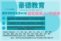 深圳報考安全員C證詳細的報考條件及流程