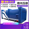 垃圾壓縮中轉設備公司歡迎青海果洛州客戶來廠考察