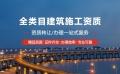 河南鄭州全方面代辦各類資質 快速出證