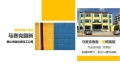 重磅£¡黑龙江哈尔滨数码彩涂料专业做学校外墙翻新的厂家