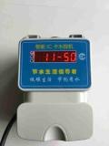 宿舍浴室刷卡器學校浴室水控機IC卡淋浴水控機