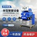 濟南京華邦威 聚氨酯噴涂機 屋頂保溫噴涂設備