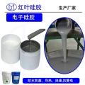 紅葉215TT高分子防潮封堵劑材料