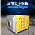 衡水活性炭吸附箱、活性炭环保箱厂家