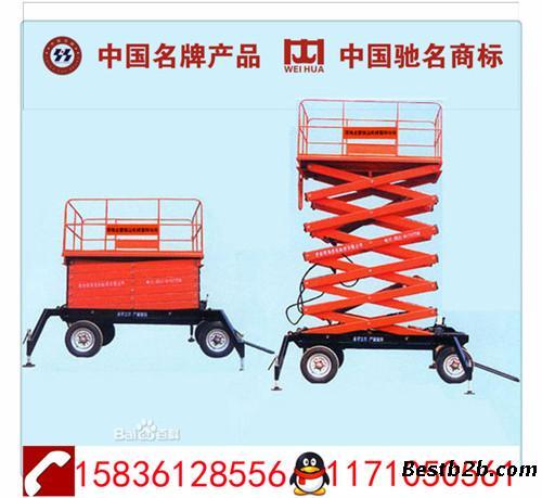 河南卫华销售供应四轮液压牵引式液压升降平台