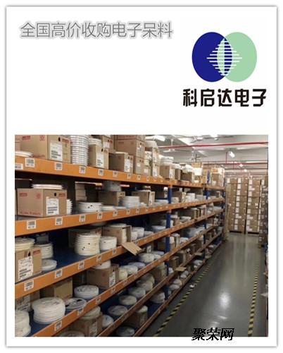 東莞塘廈高端電子呆料回收 進口晶振收購公司