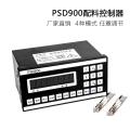 PSD900配料儀表稱重控制顯示器普司頓稱頭