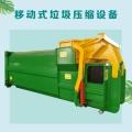 河南德隆重工長期提供8-22方移動連體式垃圾壓縮箱