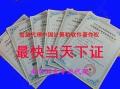 南京軟件著作權評測檢測辦理