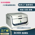 企业各种产品测试表面元素含量 镀层膜厚测量仪