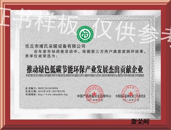 申请工程建设推荐产品机构