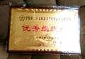 西安晚會頒獎商務紀念獎牌