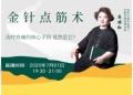 北京喬麗紅金針點筋術培訓