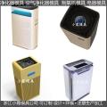 注塑空氣消毒機塑料模具設計