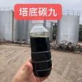 工業用裂解碳九