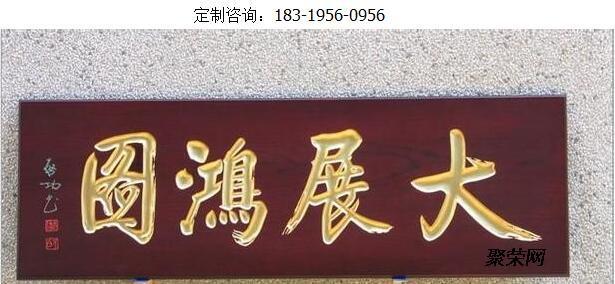 传统的牌匾从材质上划分,主要有木质,石材和金属三种,但以木质居多