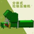 河南德隆重工長期提供分體水平壓縮式垃圾轉運站