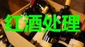松江飲料銷毀上海市紅酒銷毀浦東牛奶銷毀