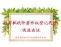 南京軟件著作權辦理程序