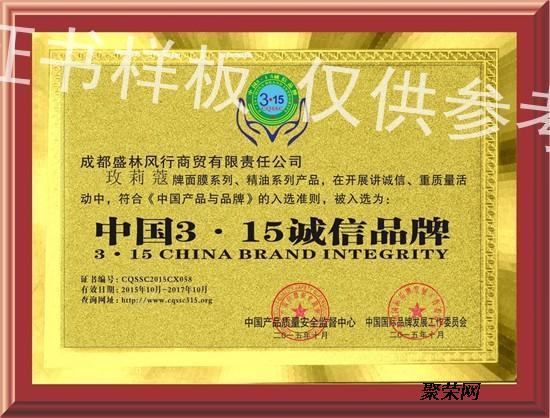 申请中国315诚信品牌机构