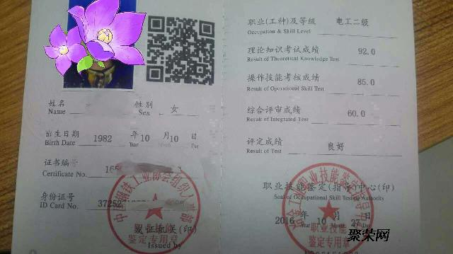 全国联网查询的职业资格证报考地点_聚荣网