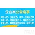 天津日報登報遺失聲明在線辦理操作登報