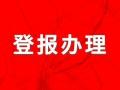 貴州減資公告刊登格式