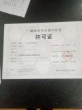 四川省广播电视节目制作经营机构许可审批指南