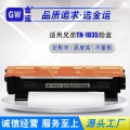 適用兄弟HL1208打印機TN1035粉盒1618W