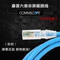 康普六類網絡跳線成品網線1.5m,2m,3m