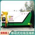 可移動垃圾轉運站壓縮裝置可供貨到新疆圖木舒克