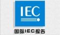 手機放大器EN62368-1認證辦理流程及要求