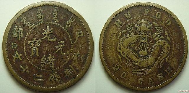 木雕元宝铜钱图片