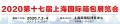 2020年上海国际箱包配件博览会