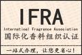 IFRA認證辦理-IFRA認證報告-26種過敏源
