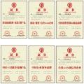 申办申请中国名优产品证书