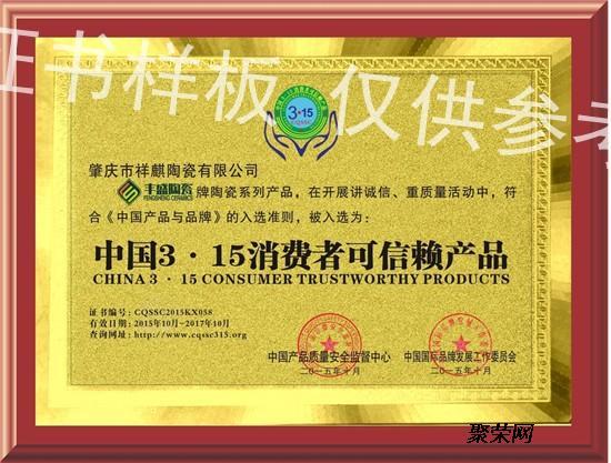 申请中国315诚信企业机构