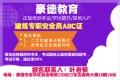 2021年深圳專職安全員C證報考條件與考試報名時間