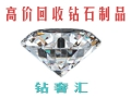 深圳哪里有回收钻石的
