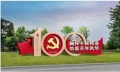 浙江金華建黨100周年