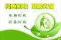 天津蓄电池回收正规环保支付现款