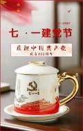2021年建黨100周年紀念茶杯