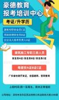深圳報名三類人員安全員C證報名機構及考核難度