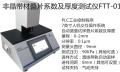 非晶帶材疊片系數和厚度測試測厚儀