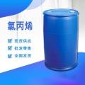 甘肅氯丙烯優勢現貨溶劑潤滑劑增塑劑合成劑土地改良劑